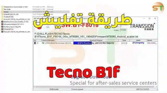 طريقة تفليش هاتف Tecno B1f متوقف على الشعار