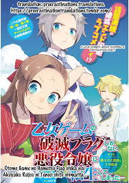 Otome Game no Hametsu Flag shika Nai Akuyaku Reijou ni Tensei shiteshimatta
