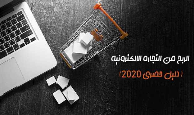 الربح من التجارة الالكترونية (دليل حصري 2020)
