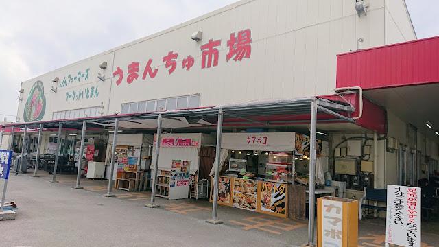 沖縄 道の駅いとまん