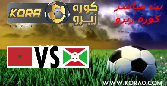 كورة جول مشاهدة مباراة المغرب وبوروندي بث مباشر اون لاين اليوم 19-11-2019 التصفيات المؤهلة لكأس أمم أفريقيا 2021 koragoal