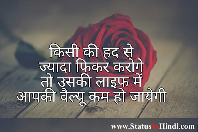मेरे Dil ने जब Bhi कभी Koi दुआ माँगी Hai,,,  Har दुआ Mai बस तेरी ही वफ़ा माँगी Hai... Status In Hindi