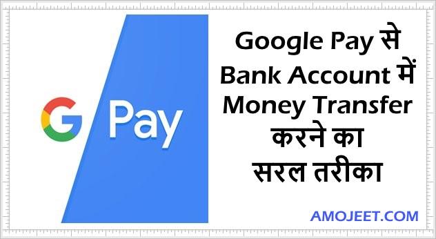 google-pay-se-bank-account-mei-money-transfer-kaise-kare-hindi-me-jankari