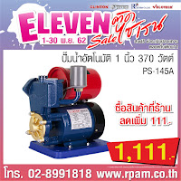 ปั๊มน้ำอัตโนมัติ 1 นิ้ว 370 วัตต์ ราคาถูก