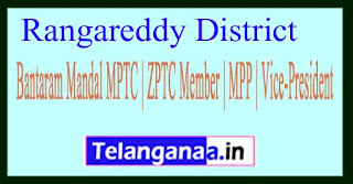 Bantaram Mandal MPTC | ZPTC Member | MPP | Vice-President Mobile Numbers Rangareddy District in Telangana State