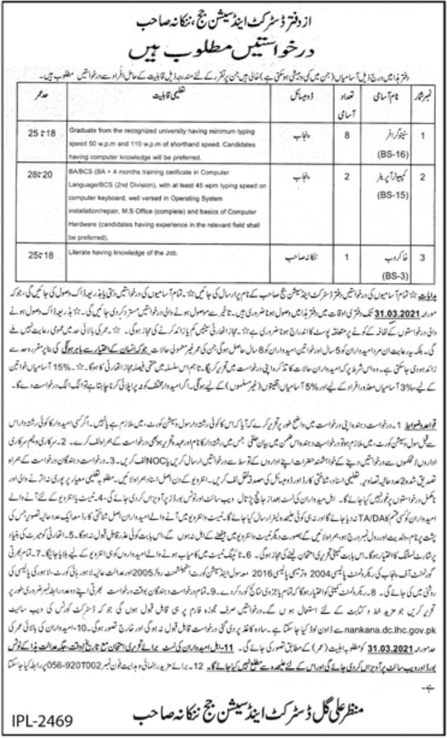 government,district and session judge nankana sahib,stenographer, computer operator, sweeper,latest jobs,last date,requirements,application form,how to apply, jobs 2021,