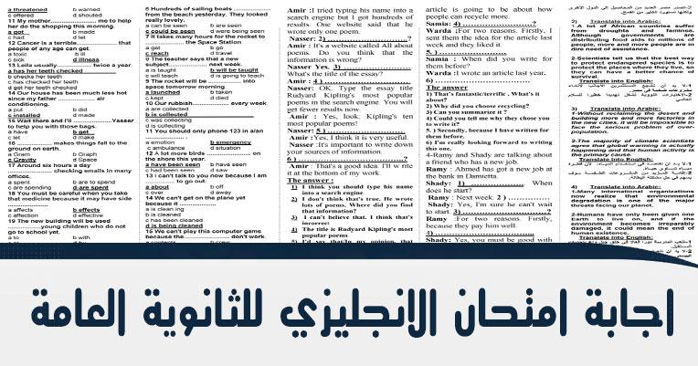 اجابة امتحان الانجليزي الصف الثالث الثانوي 2019