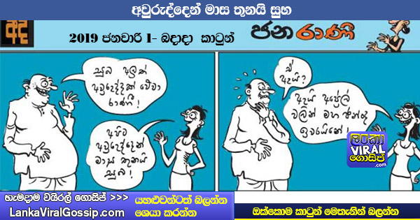 sinhala-happy-new-year