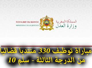 وزارة العدل: مباراة توظيف 330 منتدبا قضائيا من الدرجة الثالثة - سلم 10
