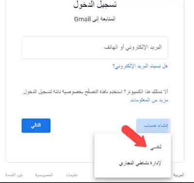 انشاء حساب جوجل جديد بدون رقم هاتف