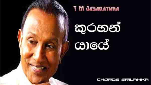 Kurahan Yaye Chords, T M Jayarathna Songs, Kurahan Yaye Song Chords, T M Jayarathna Songs chords, Kurahan Yaye mp3, T M Jayarathna Chords,