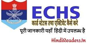 ECHS 64kb Card आवेदन ऑनलाइन, स्टेटस, रिन्यूअल, डुप्लीकेट कॉपी व क्लेम