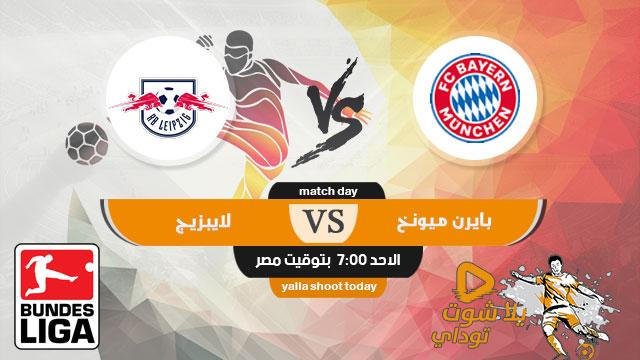 بث مباشر مشاهدة مباراة بايرن ميونخ ولايبزيج اليوم لايف 9-2-2020 في الدوري الالماني