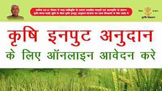 Krishi Input Anudan Yojana Apply Check Status