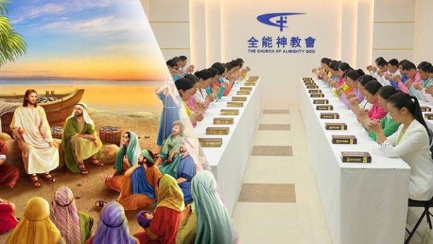 東方閃電|全能神教會