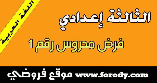 فرض محروس رقم 1 مادة اللغة العربية السنة الثالثة ثانوي إعدادي