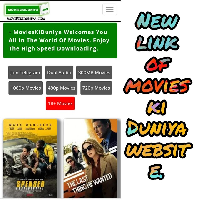 Movies ki Duniya Website।New release Bollywood Movies Download