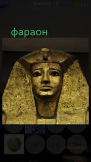 389 фото скульптура головы фараона 12 уровень