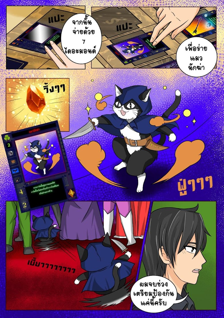 Gambit the Spirit - หน้า 17