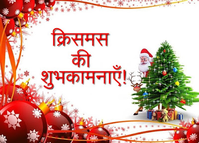 Merry Christmas Whatsapp Status 2019 In Hindi