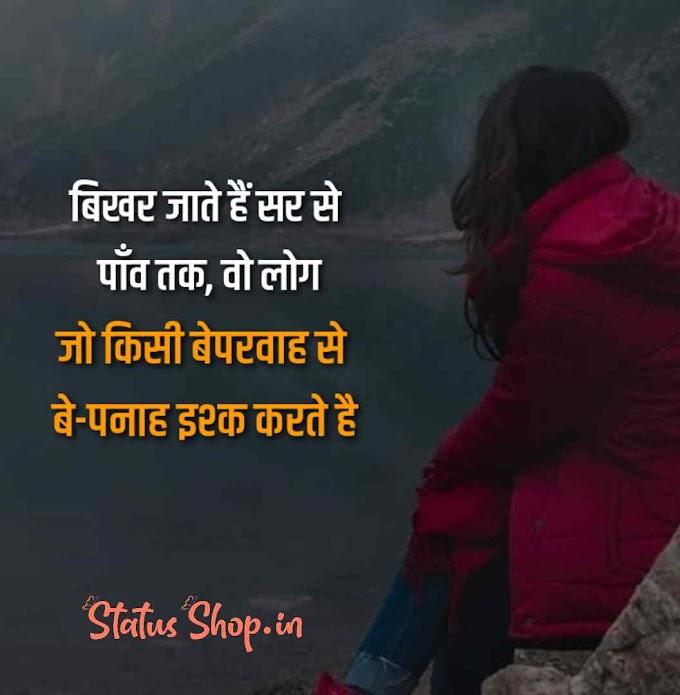 Beautiful hindi love shayari for girlfriend | Status Shop