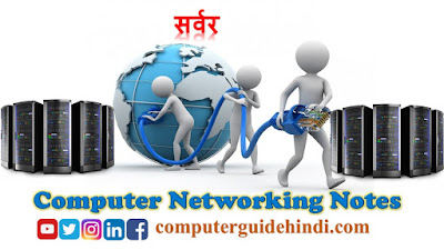 सर्वर : Server -What is the server ?