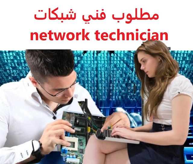 وظائف السعودية مطلوب فني شبكات network technician