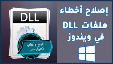 افضل طريقة لإصلاح كل أخطاء ملفات dll