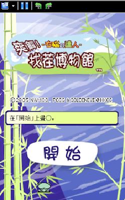 【NDS】右腦達人 爽解!找茬博物館繁體中文版