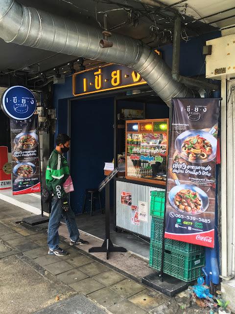 Khiang Restaurant, Ladphrao branch