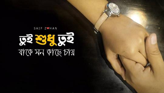 Tui Shudhu Tui Lyrics by Saif Zohan