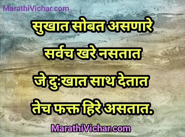 heart touching marathi kavita on life