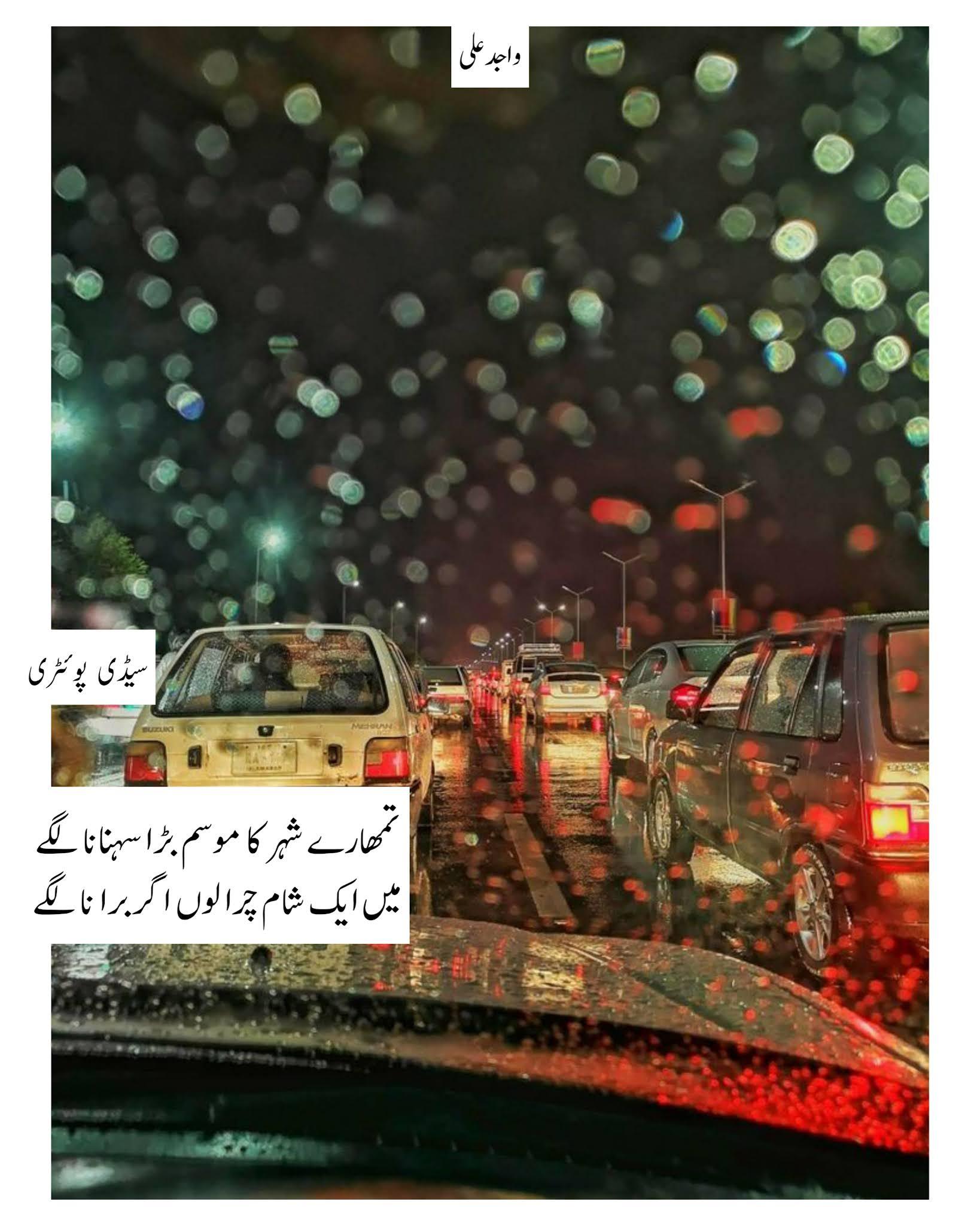 Romantic Poetry In urdu romantic shayari