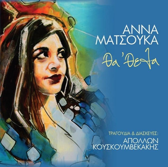 Άννα Ματσούκα «Θα 'θελα» - Νέα κυκλοφορία cd (VIDEO)