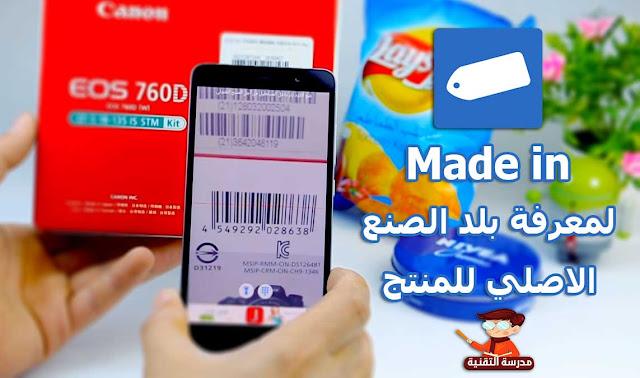 تطبيق صنع في - Made in لمعرفة بلد المنتج الاصلية