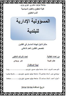 مذكرة ماستر : المسؤولية الإدارية للبلدية PDF