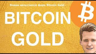 Вчера запустился форк Bitcoin Gold.