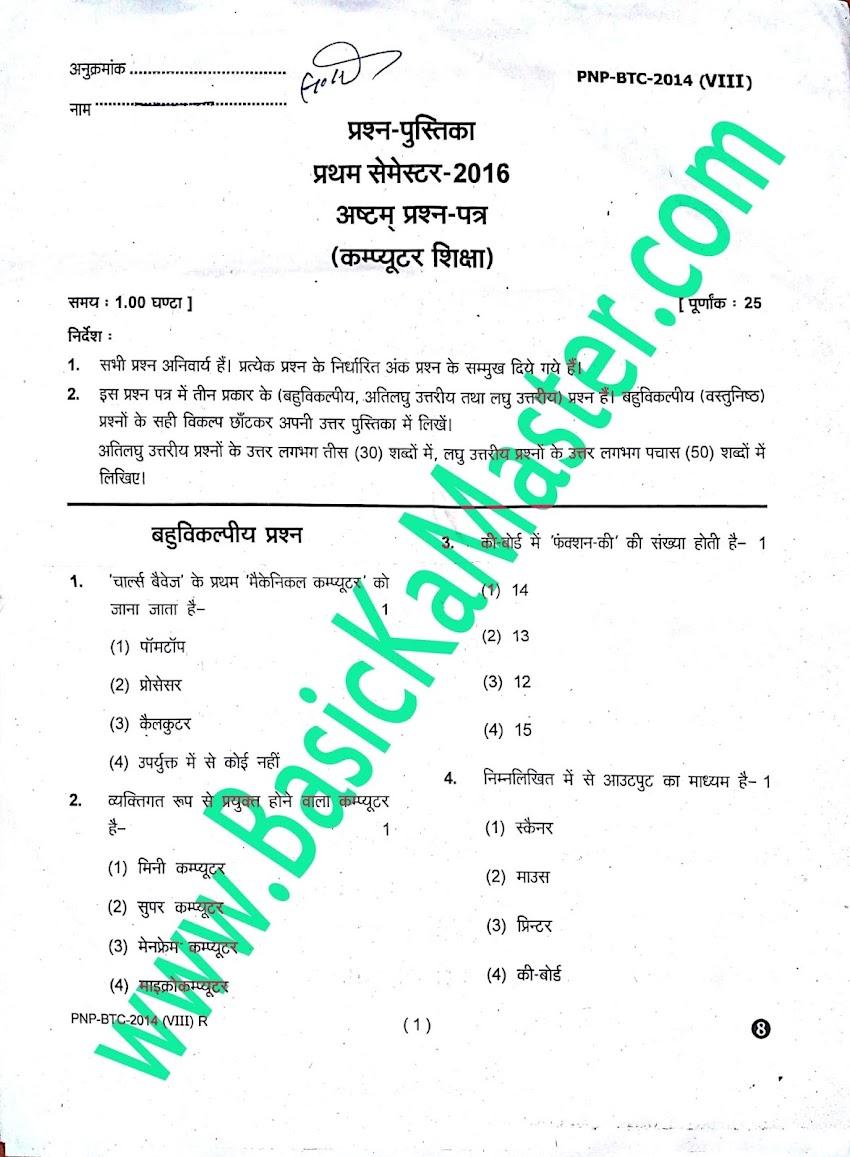 BTC 1st Semester Exam Paper- Computer