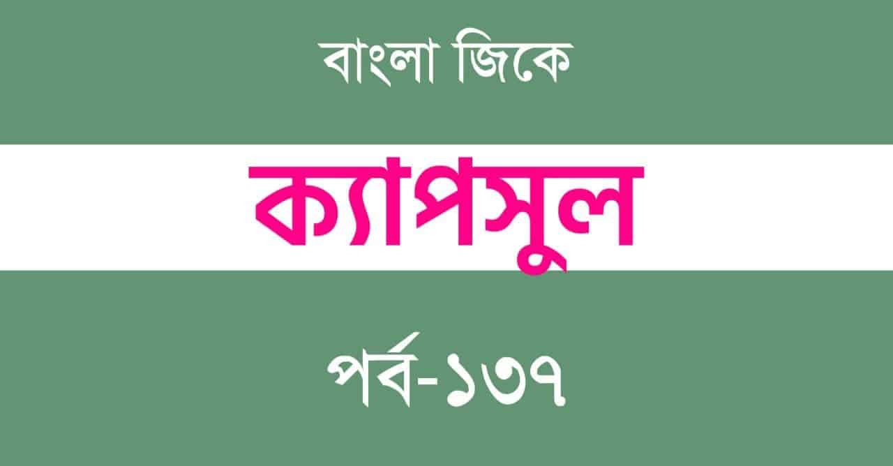 সেরা সাধারণ জ্ঞান পর্ব-১৩৭    Top Bengali GK