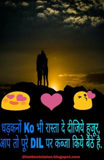 two-line-love-status-2.jpg. 2 line love Hindi status