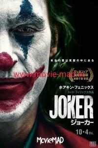 Joker 2019 www.movie-mad.in