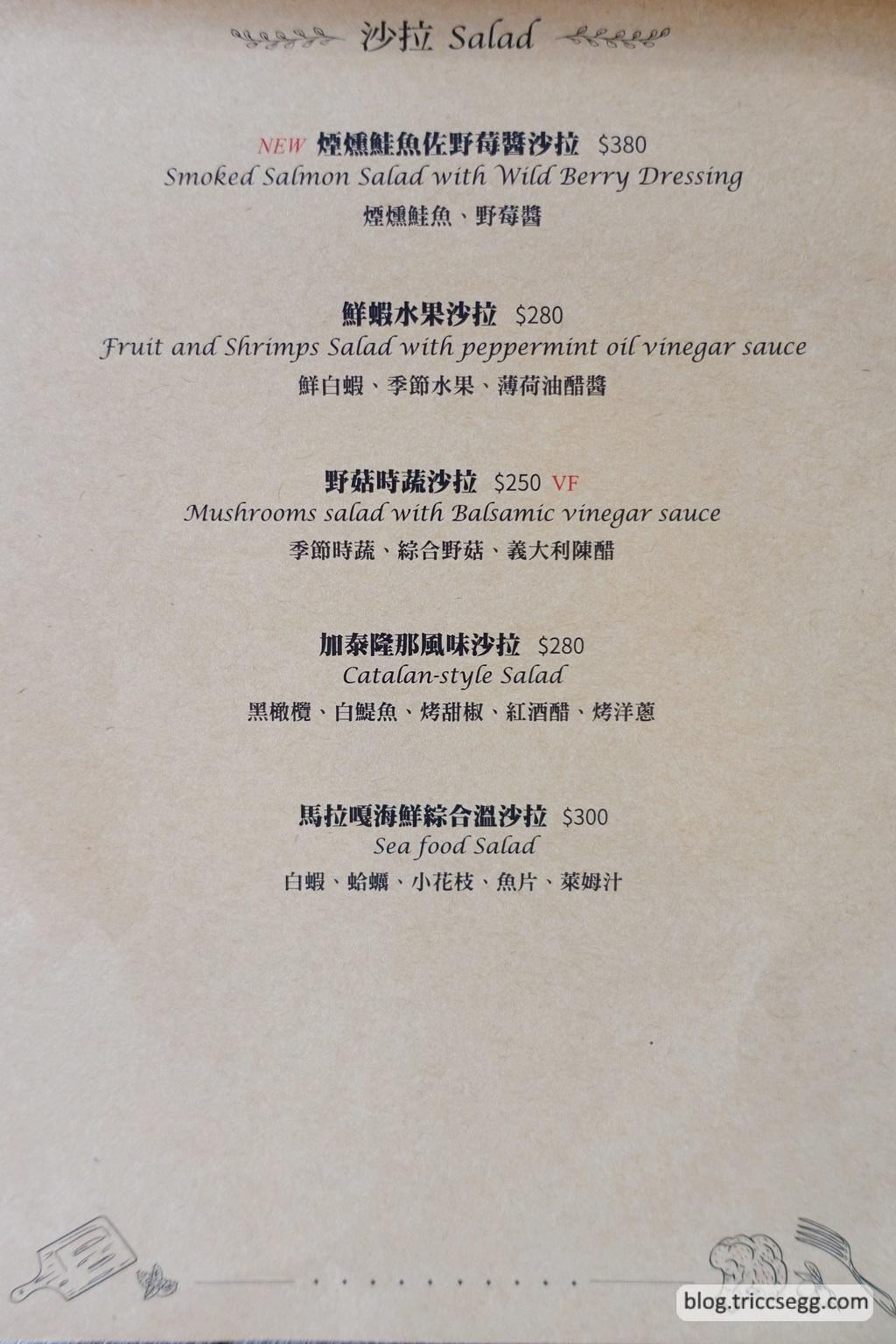 AN58歐陸小酒館菜單(3).jpg