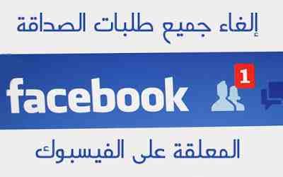 الطريقة الصحيحة لإلغاء طلبات الصداقة على الفيسبوك بضغطة زر واحدة