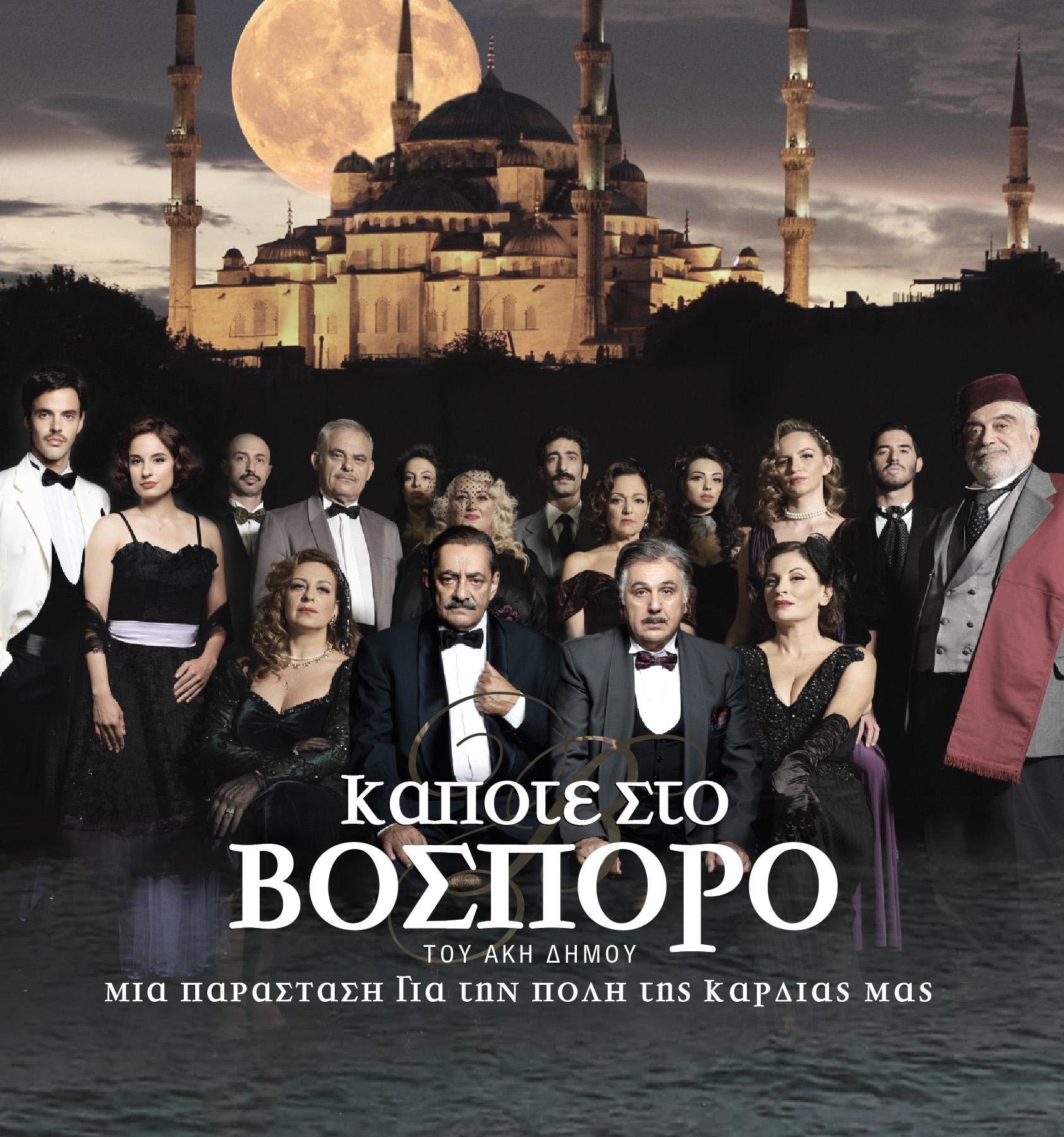 Με άποψη: «Κάποτε στο Βόσπορο» του Άκη Δήμου Μια παράσταση για την Πόλη της καρδιάς μας