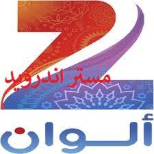 مشاهدة قناة زي الوان بث مباشر اون لاين بدون تقطيع  hd - التردد الجديد لقناة زي ألوان عبر نايل سات 2018