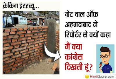 अहमदाबाद की दीवार