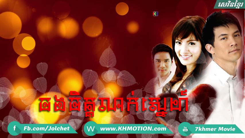 Chong Chit Leak Sne