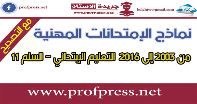 الإمتحانات المهنية  من 2003 إلى 2016  التعليم الإبتدائي الدرجة الأولى- السلم 11