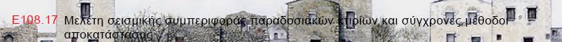 Ε108.17 Μελέτη σεισμικής συμπεριφοράς παραδοσιακών κτιρίων και σύγχρονες μέθοδοι αποκατάστασης