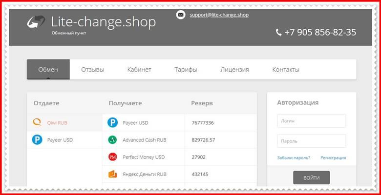[Лохотрон] lite-change.shop – Отзывы? Очередная фальшивая система обмена денег